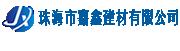 珠海松下自动门|多玛感应门|珠海瑞可达自动门|珠海自动感应门|珠海遥控自动门